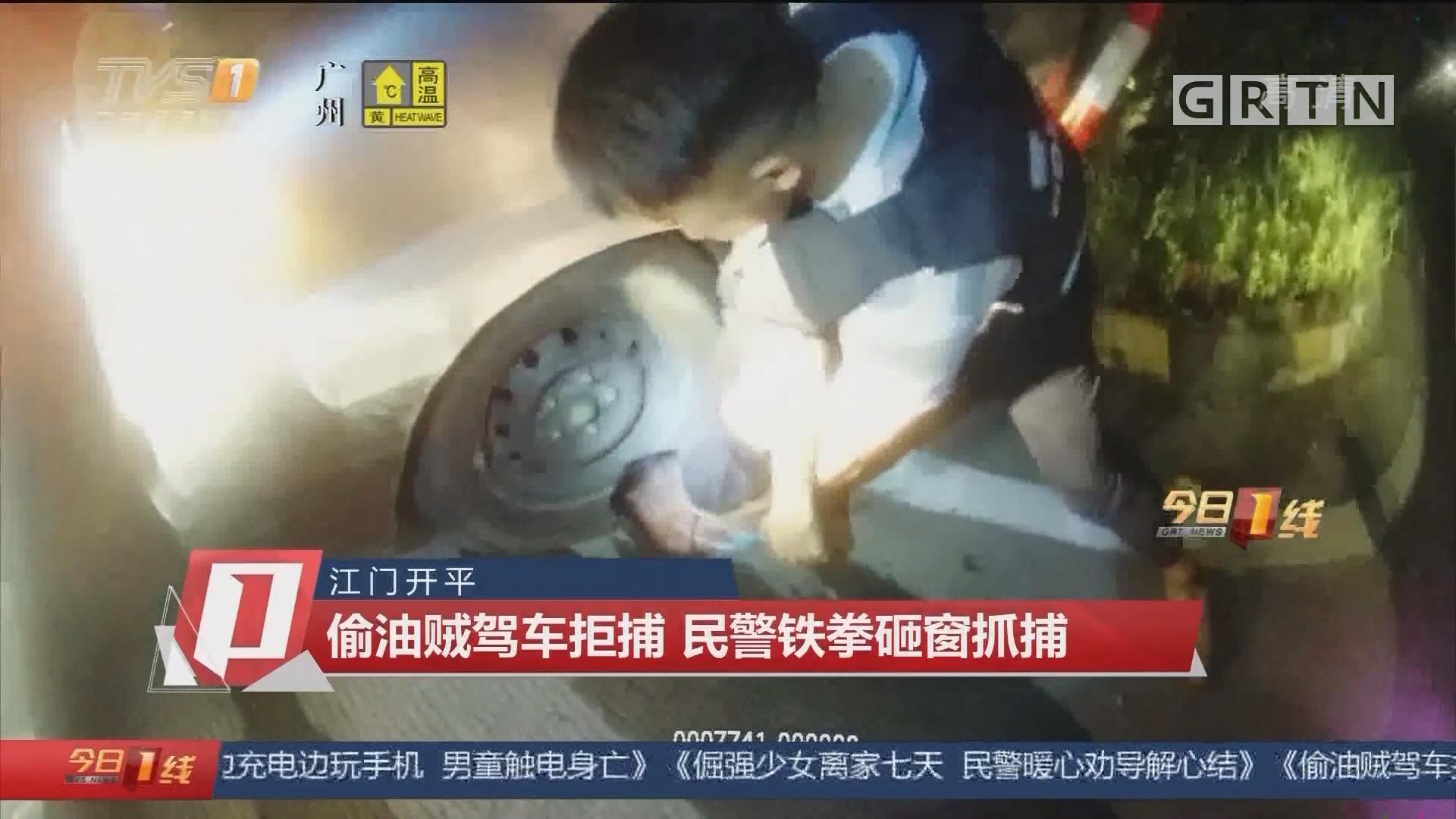 江门开平:偷油贼驾车拒捕 民警铁拳砸窗抓捕