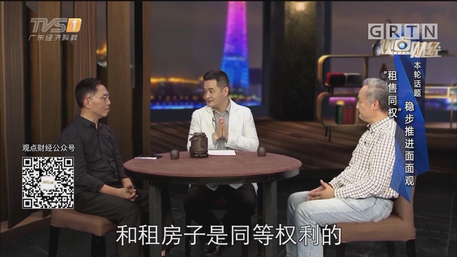 "[HD][2019-08-04]观点财经:""租售同权""稳步推进面面观"