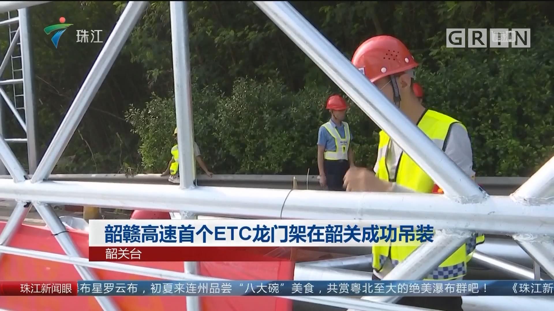 韶赣高速首个ETC龙门架在韶关成功吊装