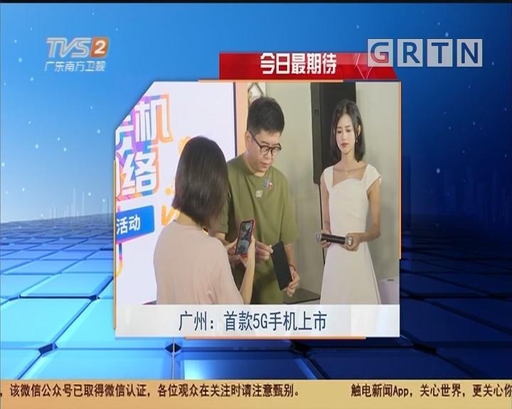 今日最期待 广州:首款5G手机上市