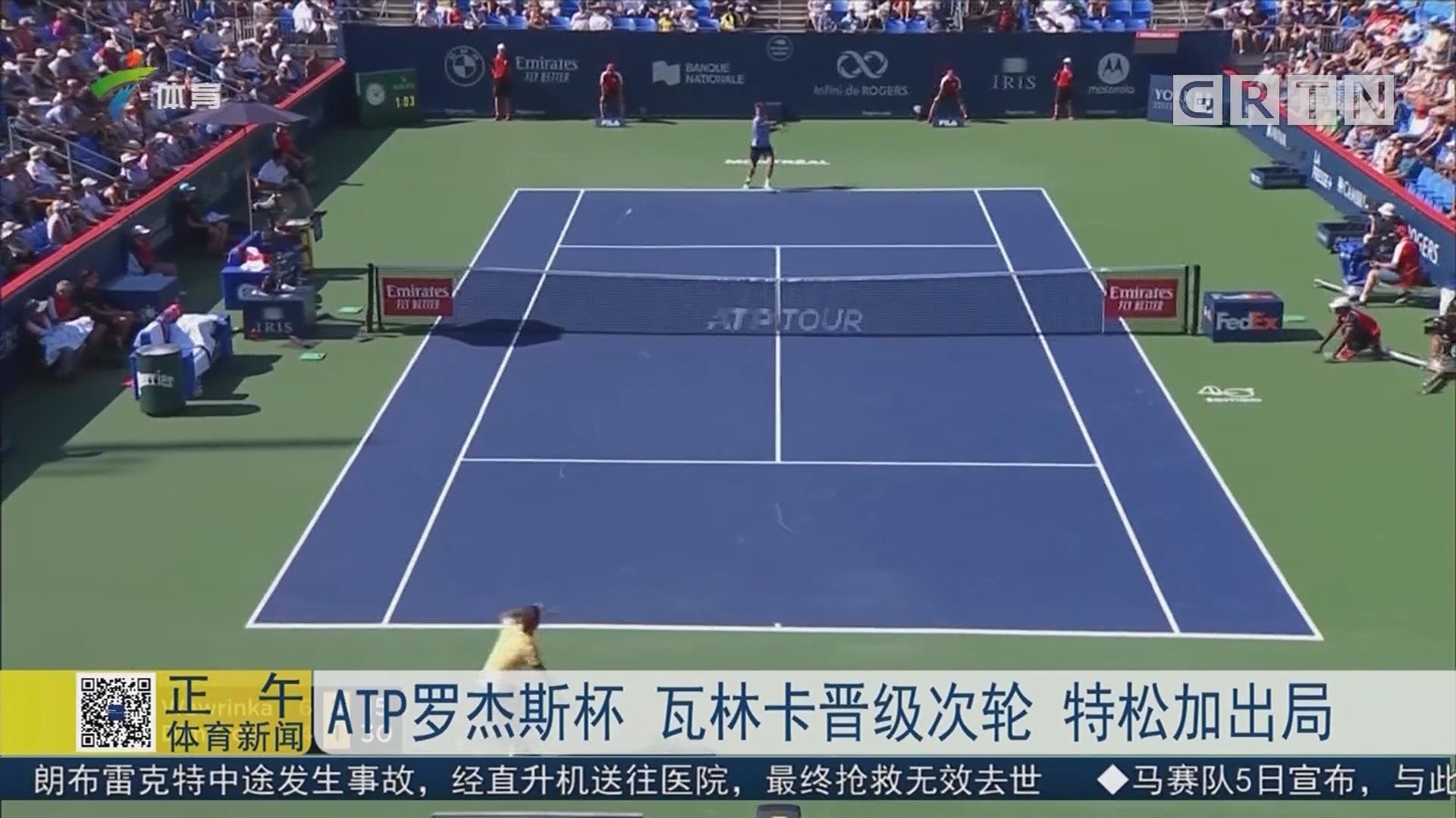ATP罗杰斯杯 瓦林卡晋级次轮 特松加出局