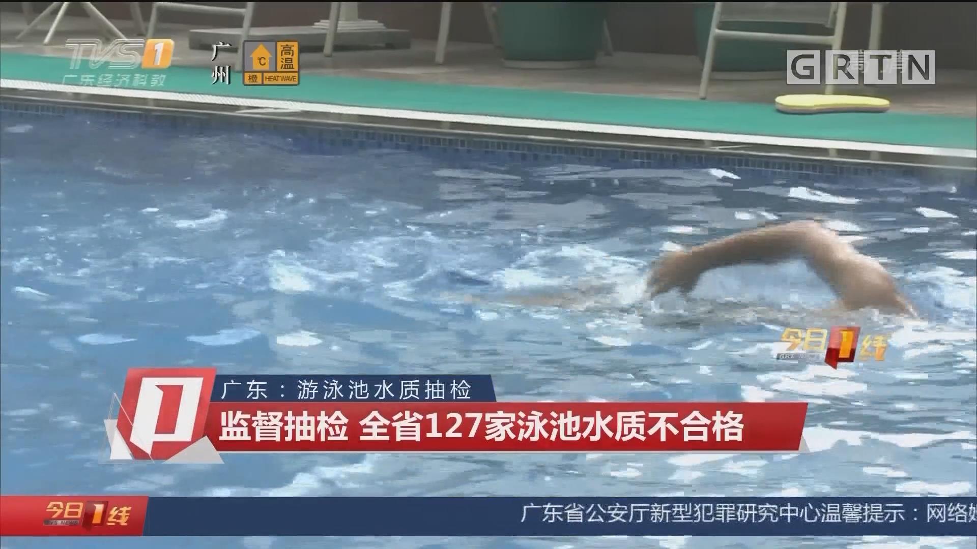 广东:游泳池水质抽检 监督抽检 全省127家泳池水质不合格
