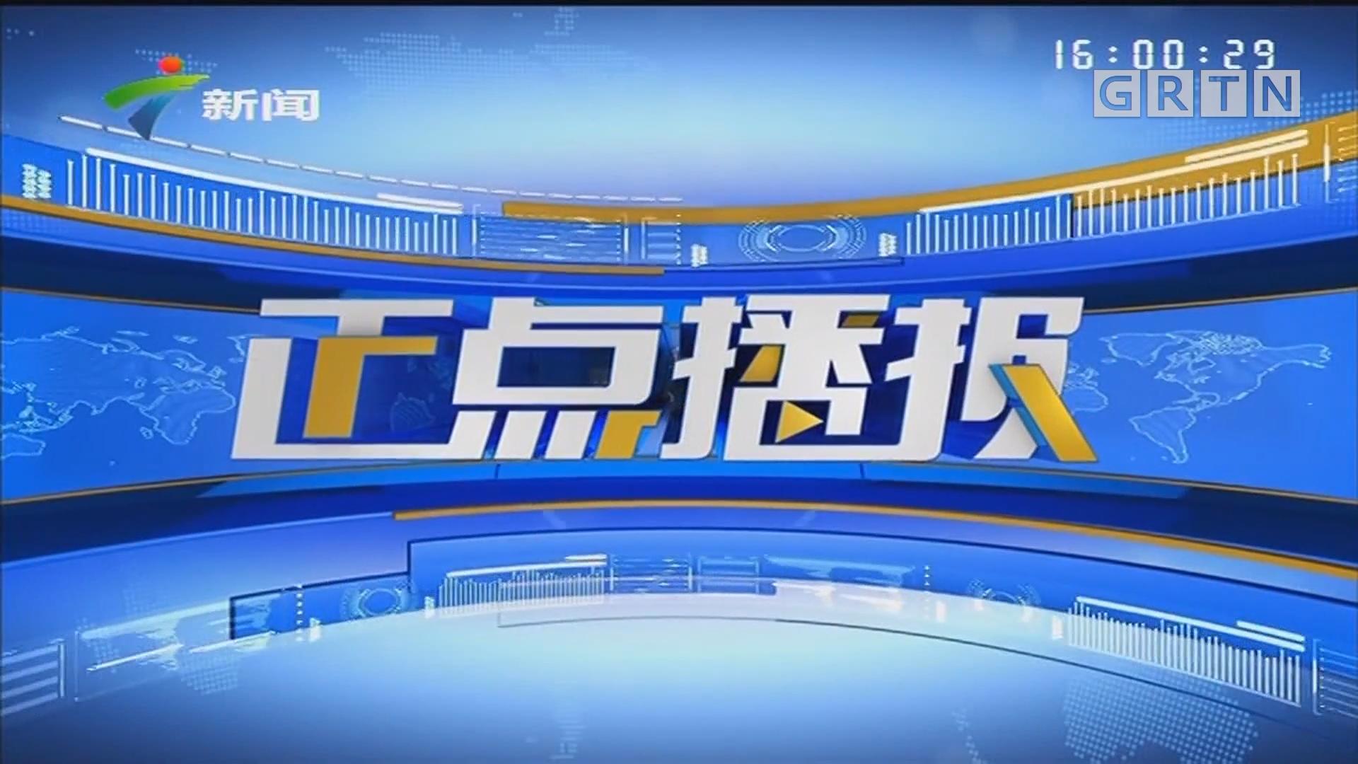 [HD][2019-08-15]正点播报:广东:韶关市全面推动5G网络建设