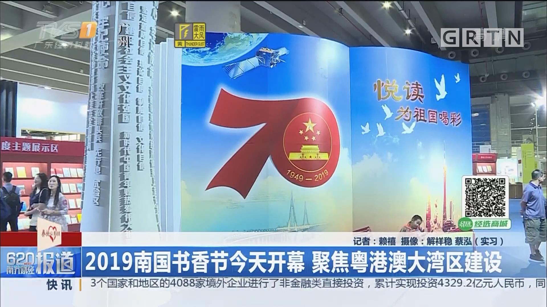 2019南国书香节今天开幕 聚焦粤港澳大湾区建设