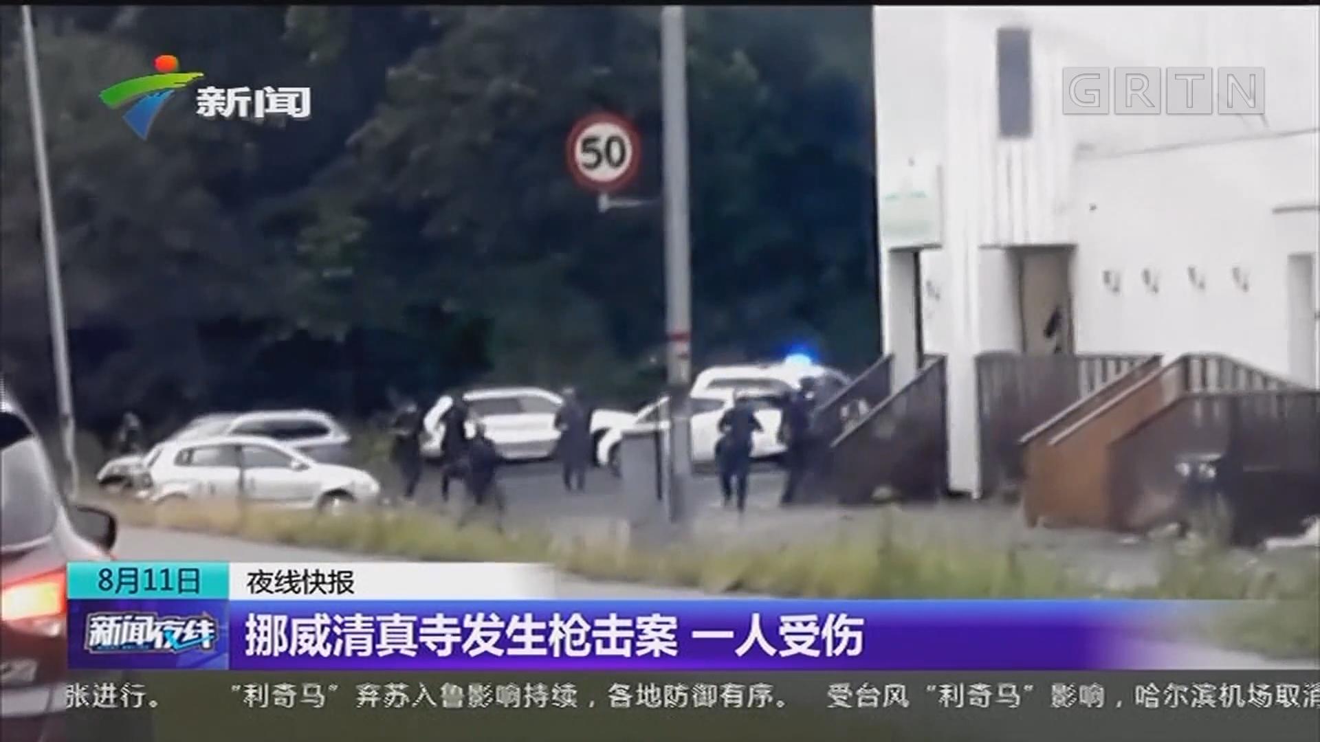 挪威清真寺发生枪击案 一人受伤