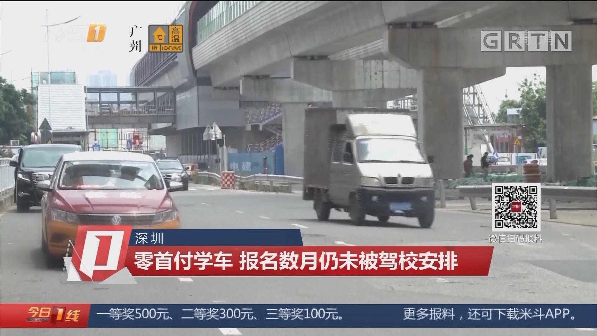 深圳:零首付学车 报名数月仍未被驾校安排