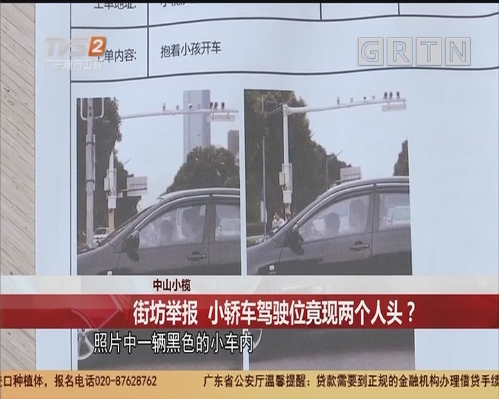 中山小榄:街坊举报 小轿车驾驶位竟现两个人头?