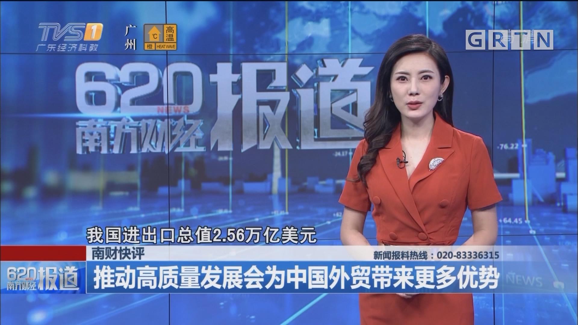 南财快评:推动高质量发展会为中国外贸带来更多优势