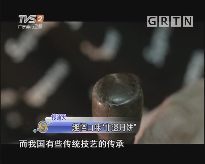 """搜通天:趣怪口味""""非遗月饼"""""""