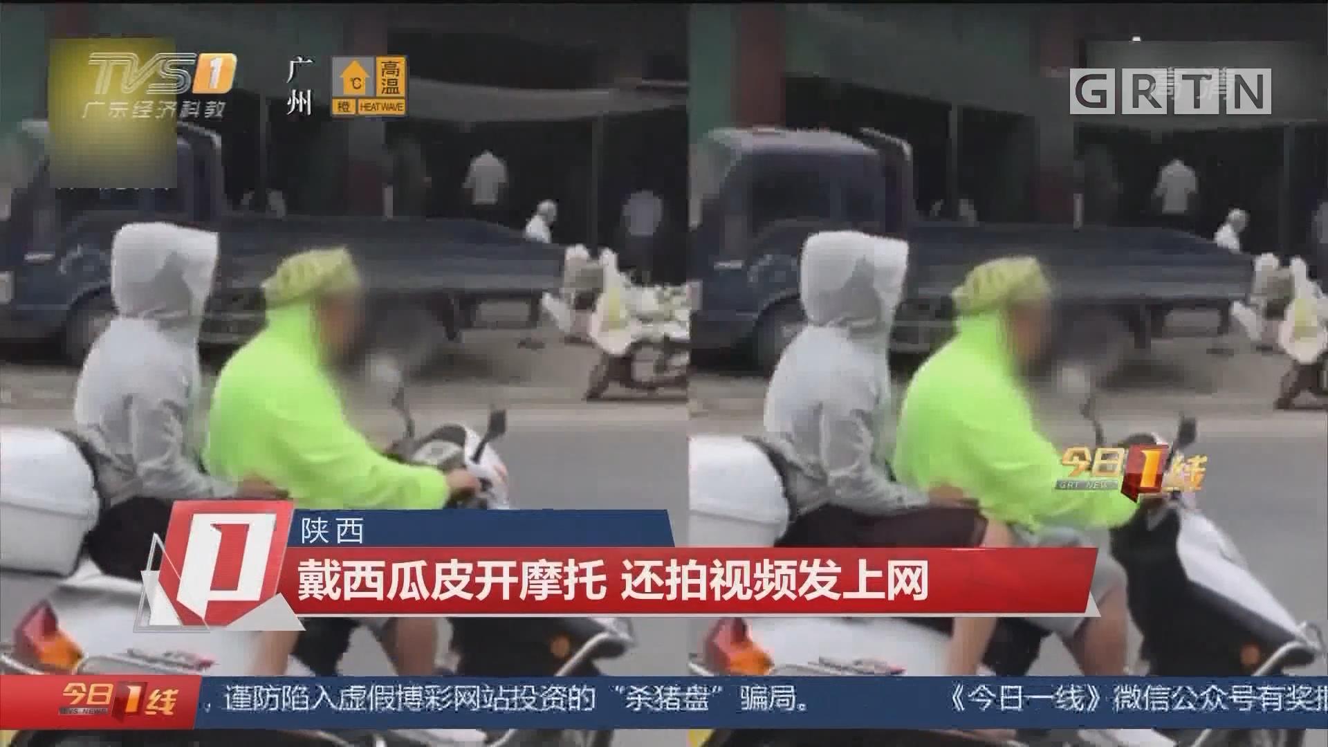 陕西:戴西瓜皮开摩托 还拍视频发上网