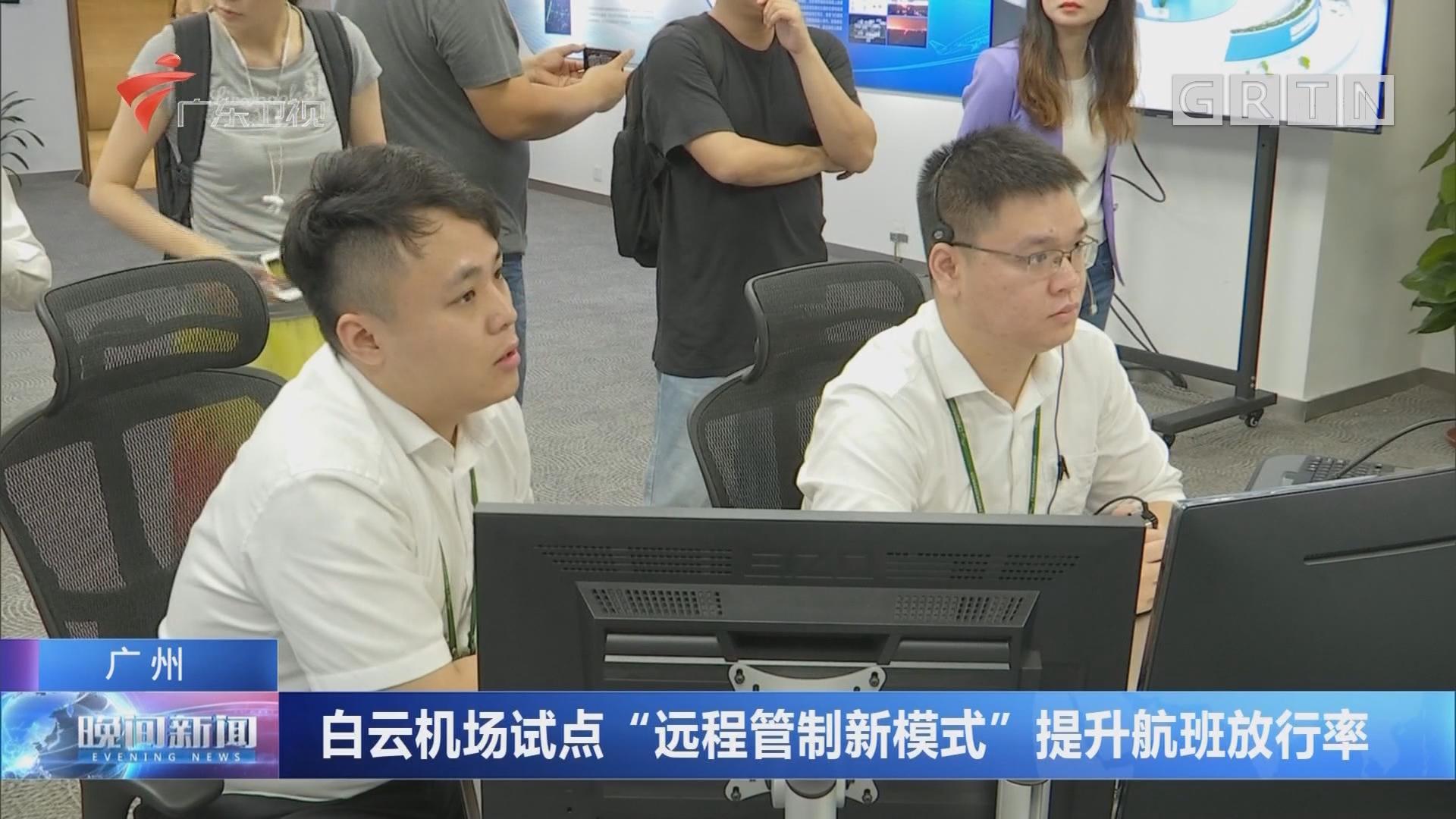 """广州:白云机场试点""""远程管制新模式""""提升航班放行率"""