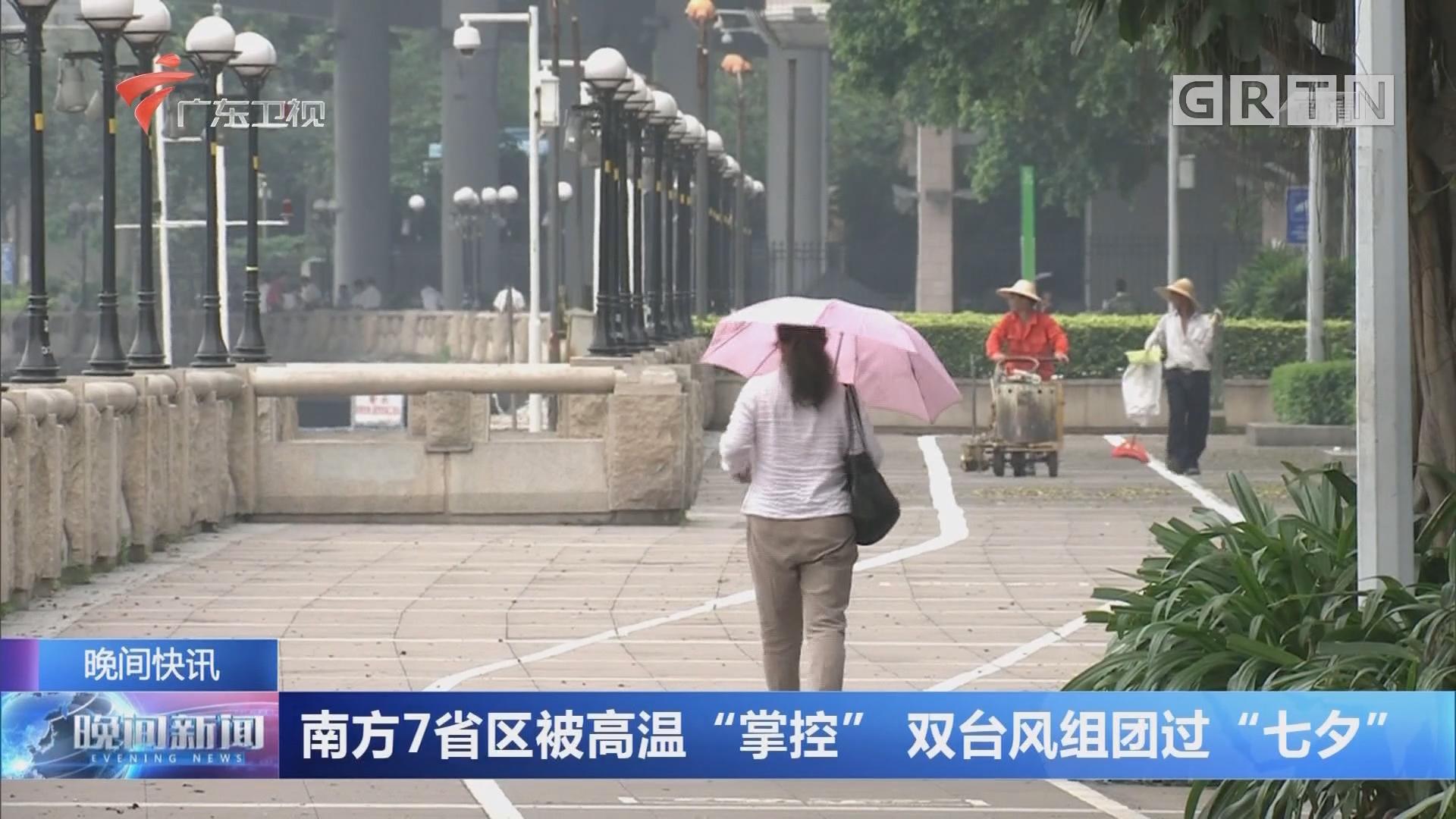 """南方7省区被高温""""掌控"""" 双台风组团过""""七夕"""""""