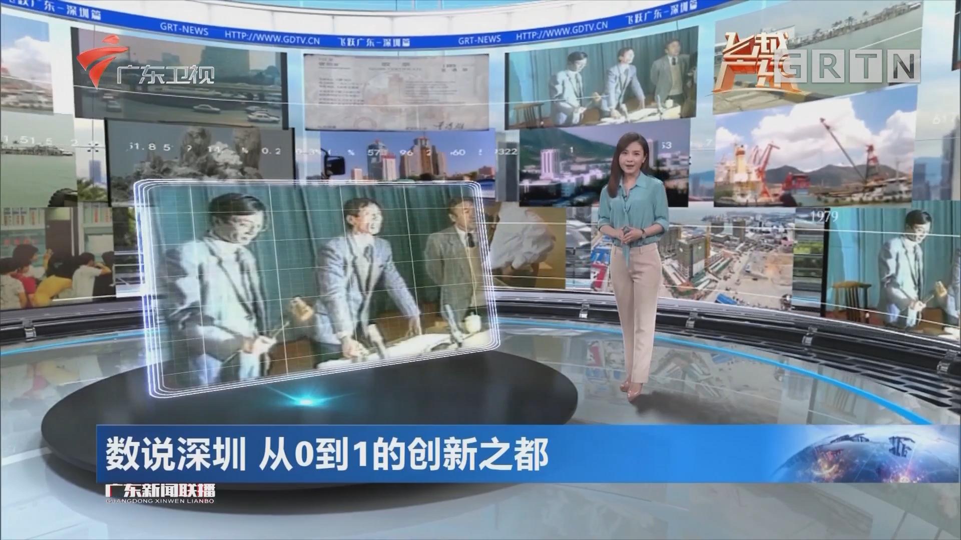 数说深圳 从0到1的创新之都