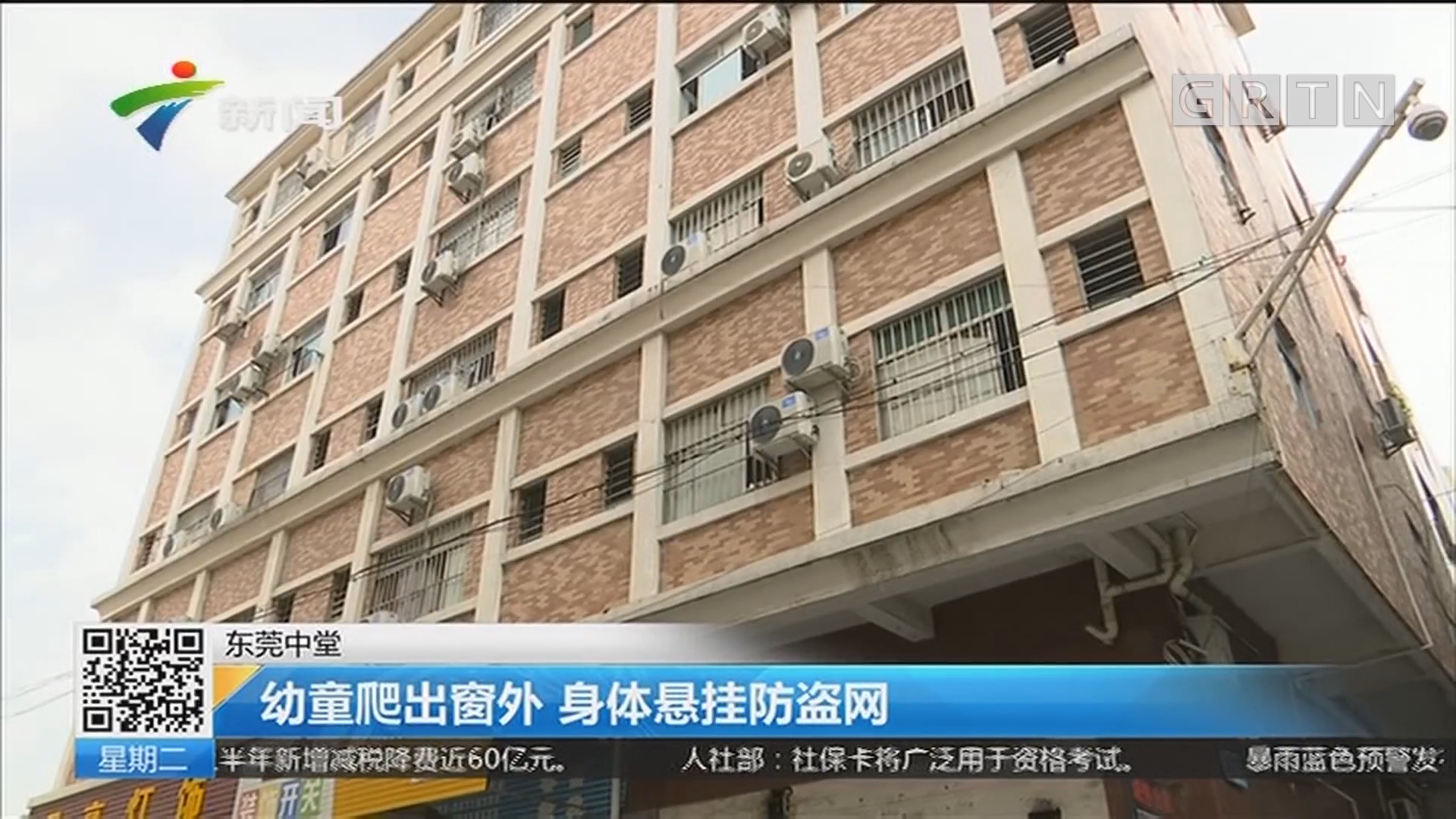 东莞中堂:幼童爬出窗外 身体悬挂防盗网