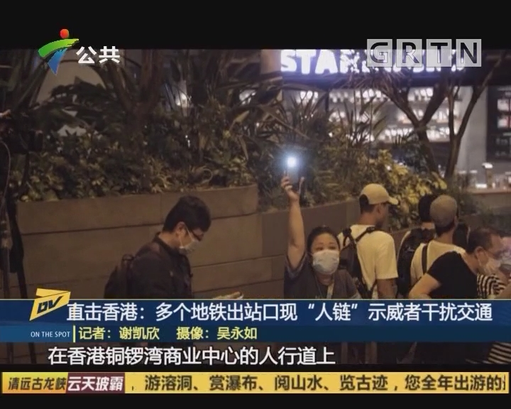 """直击香港:多个地铁出站口现""""人链""""示威者干扰交通"""