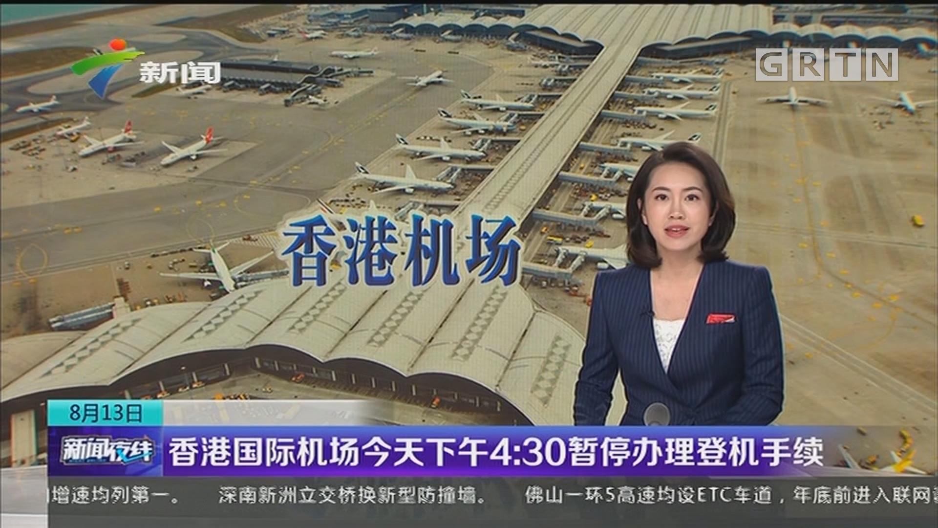 香港国际机场今天下午4:30暂停办理登机手续