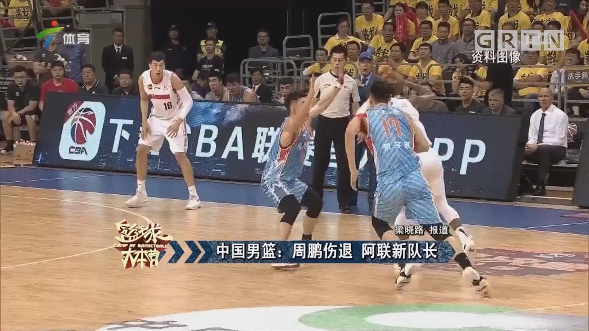 中国男篮:周鹏伤退 阿联新队长