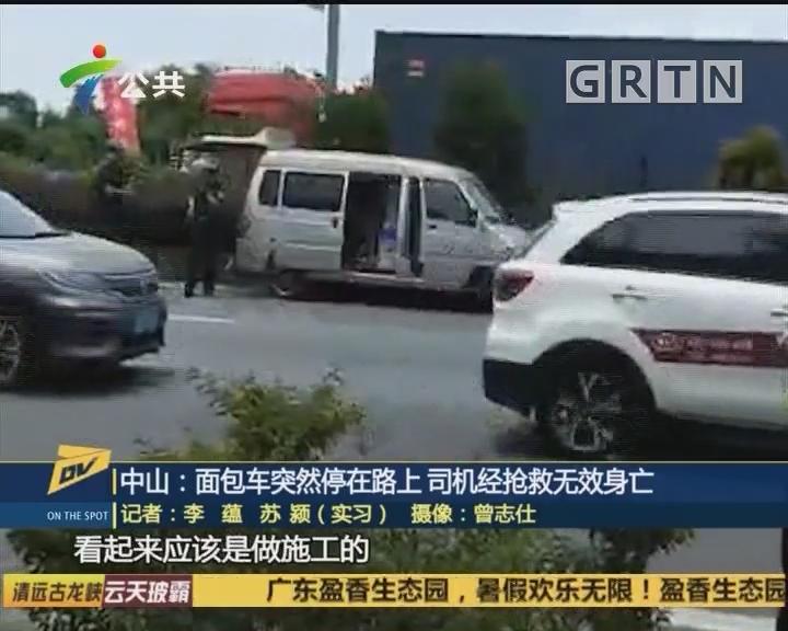 中山:面包车突然停在路上 司机经抢救无效身亡