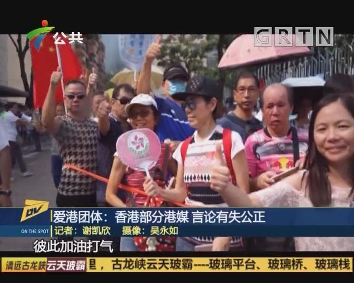 爱港团体:香港部分港媒 言论有失公正