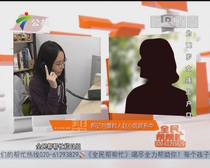 [2019-08-10]全民帮帮忙:为12岁女孩上户口