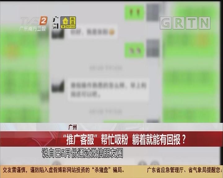 """广州:""""推广客服""""帮忙吸粉 躺着就能有回报?"""