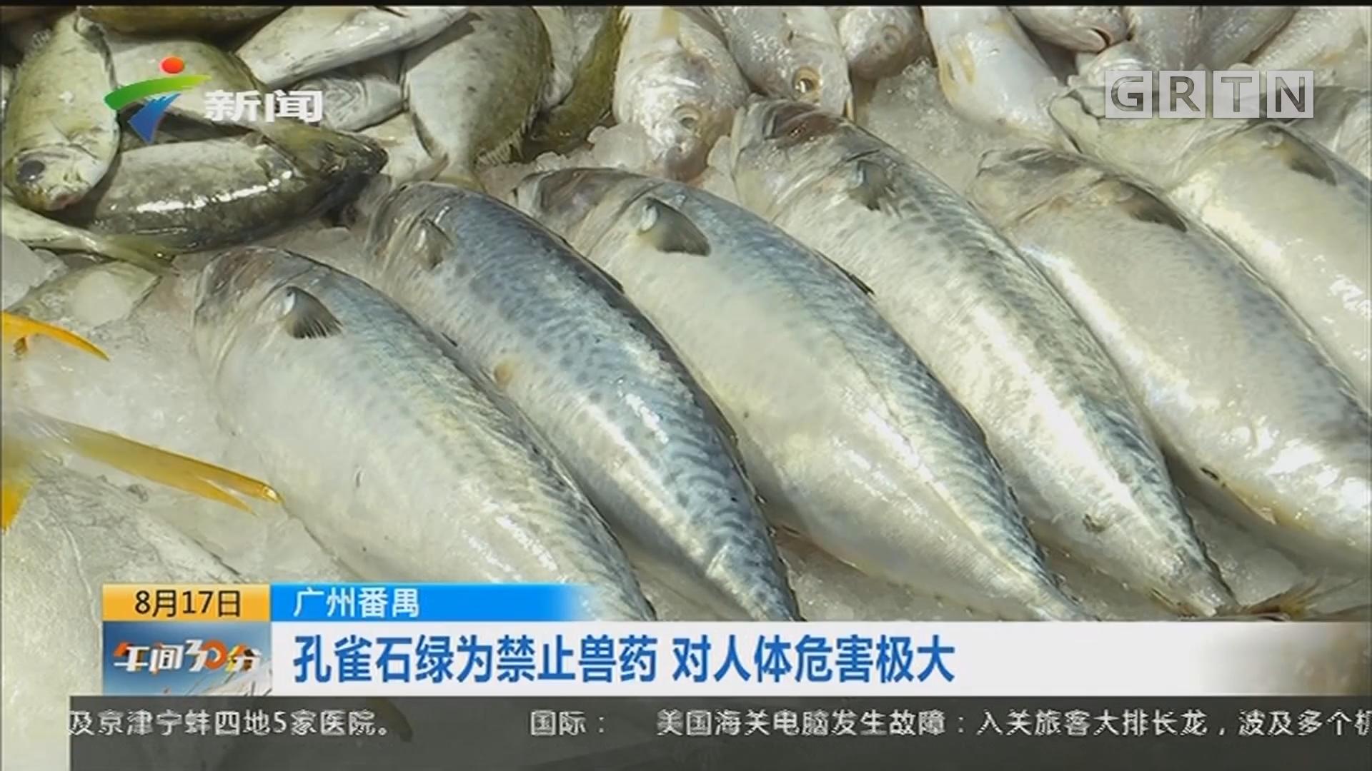 广州番禺:水产被检出含孔雀石绿 海鲜档仍照常营业
