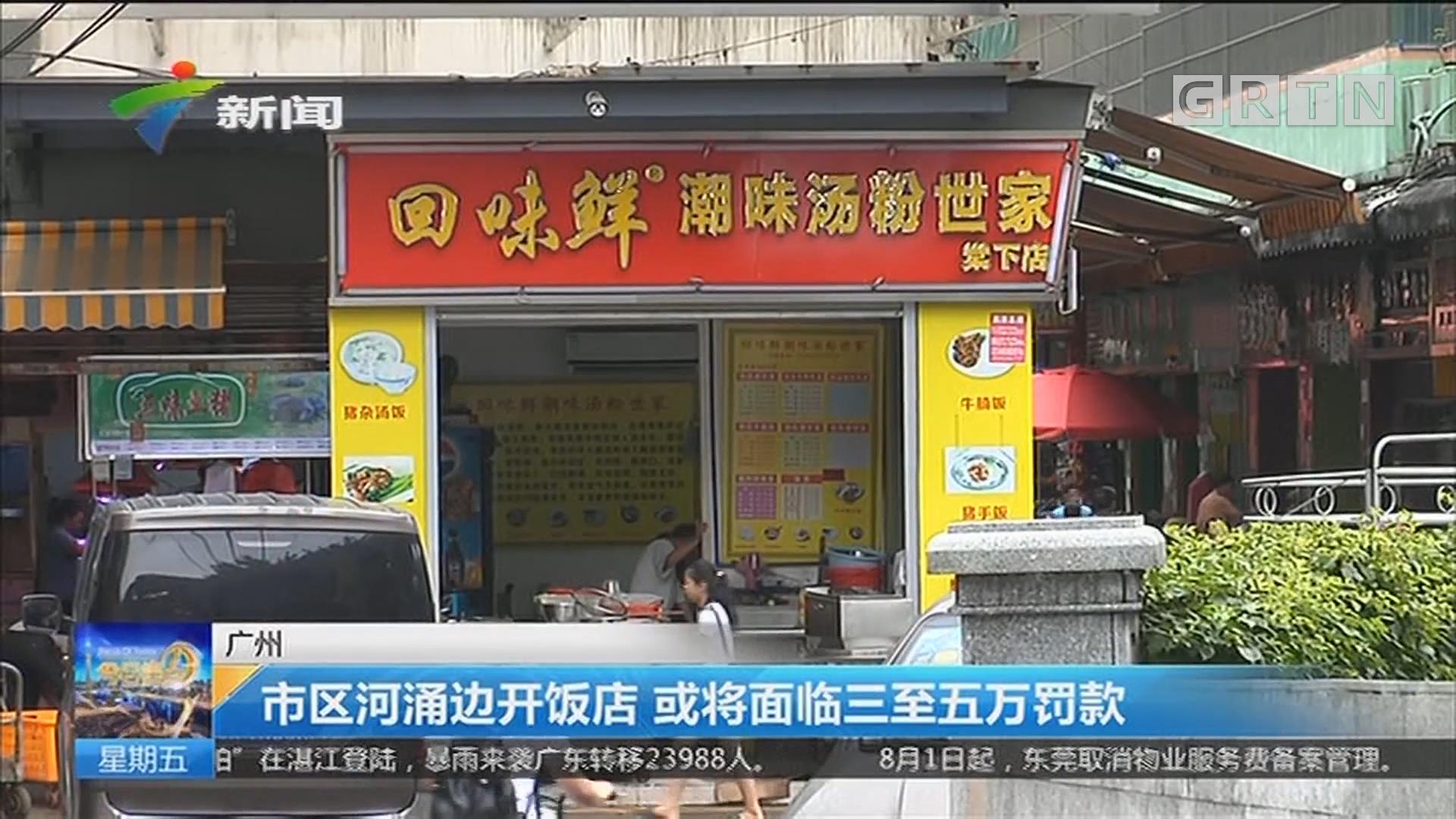 广州:市区河涌边开饭店 或将面临三至五万罚款