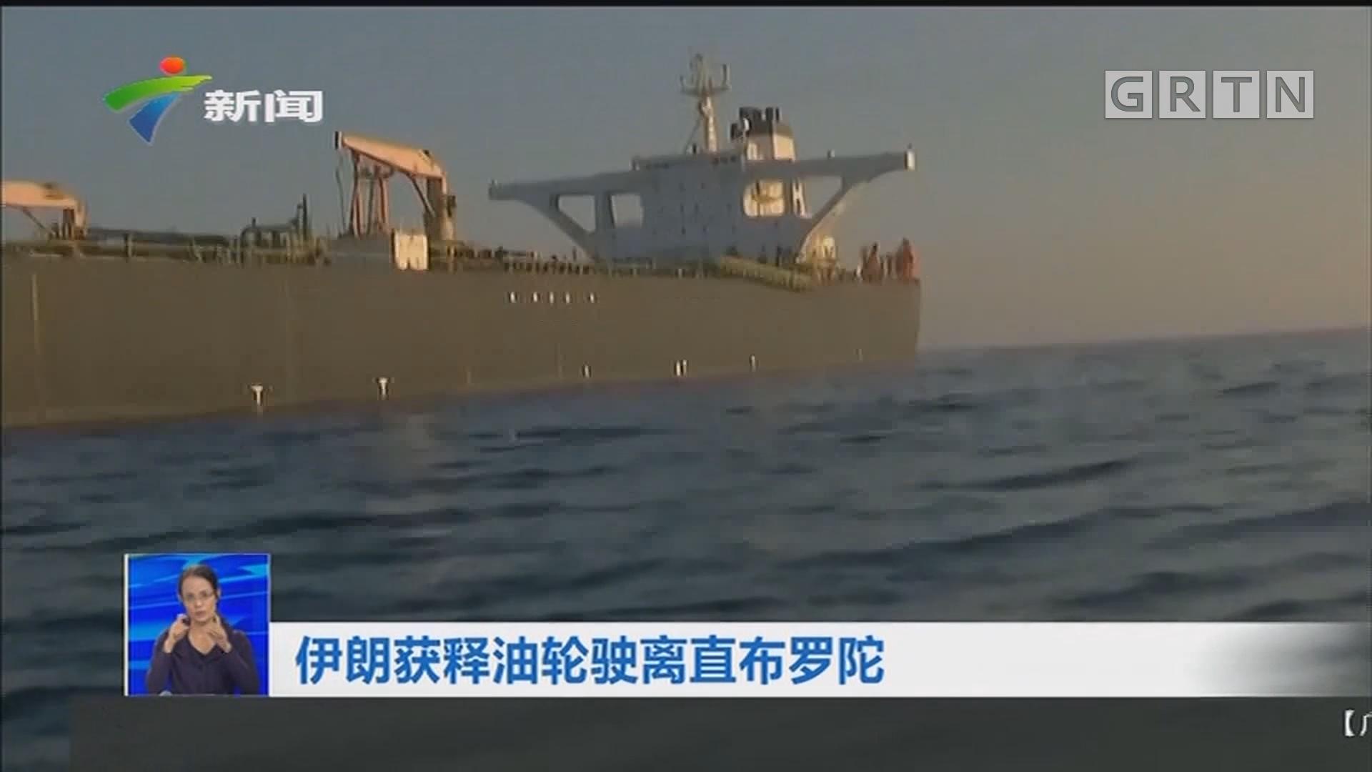 伊朗获释油轮驶离直布罗陀