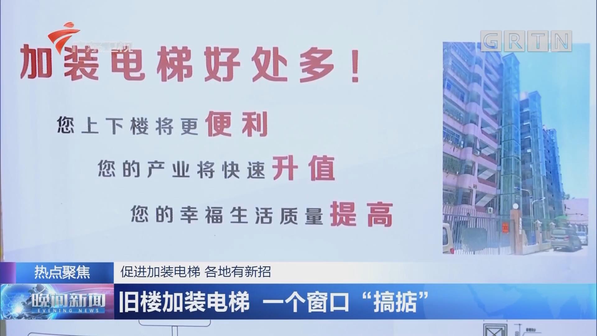 """促进加装电梯 各地有新招:旧楼加装电梯 一个窗口""""搞掂"""""""