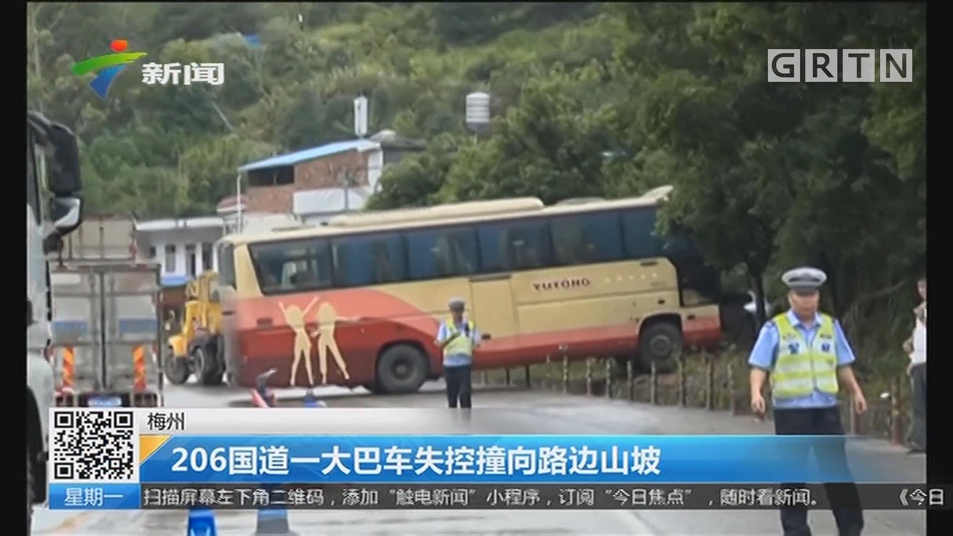 梅州:206国道一大巴车失控撞向路边山坡