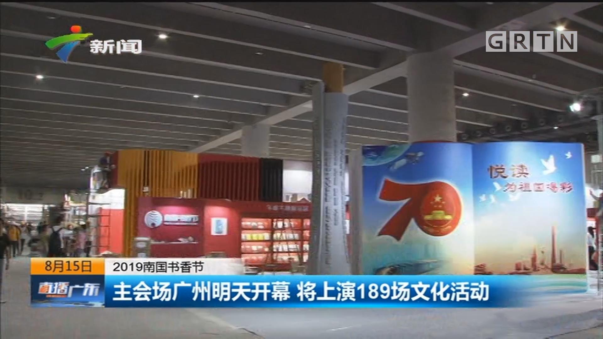 2019南国书香节 主会场广州明天开幕 将上演189场文化活动
