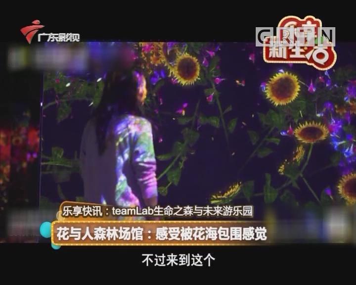 乐享快讯:花与人森林场馆:感受被花海包围感觉