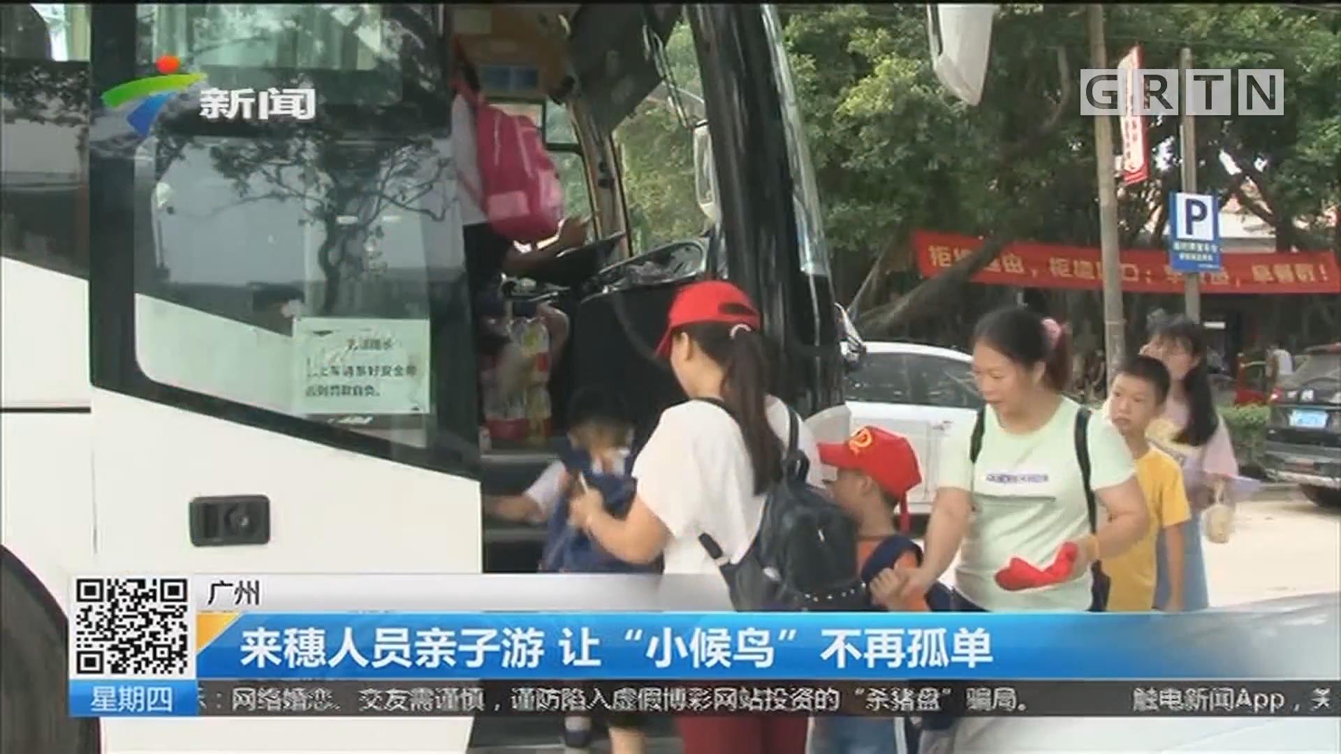 """广州:来穗人员亲子游 让""""小候鸟""""不再孤单"""