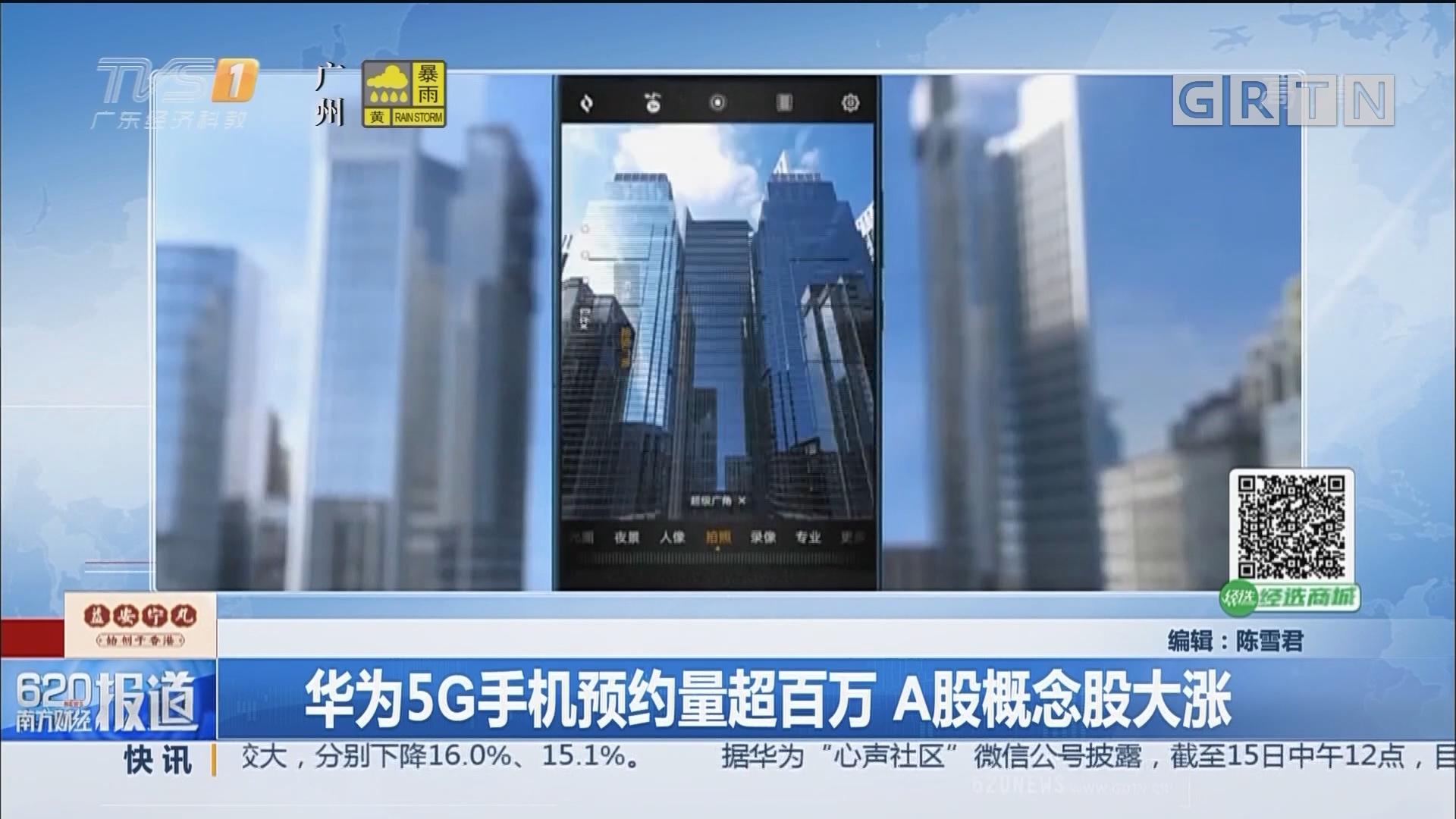 华为5G手机预约量超百万 A股概念股大涨
