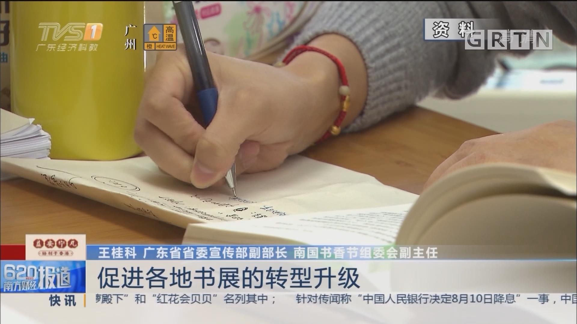超20万种书 史上折扣最大!南国书香节开幕