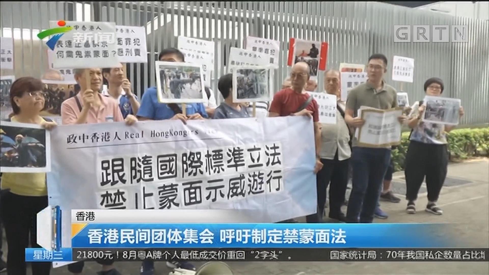 香港:香港民间团体集会 呼吁制定禁蒙面法