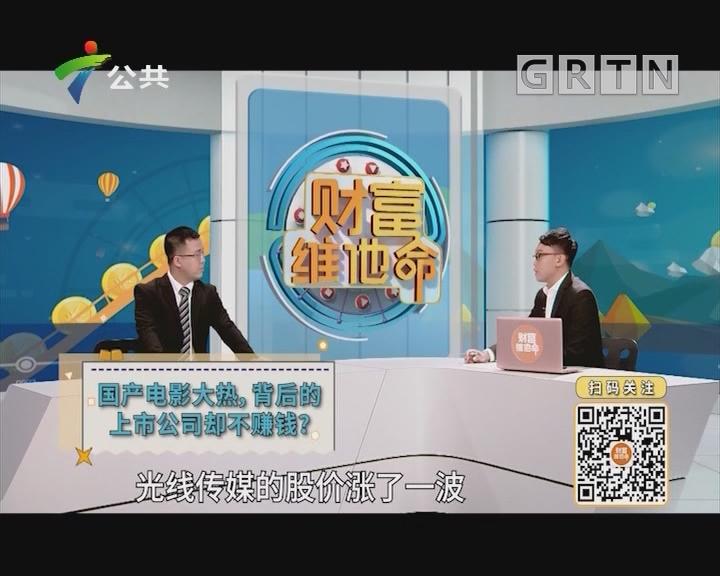 [2019-08-05]财富维他命:国产电影大热,背后的上市公司却不赚钱?
