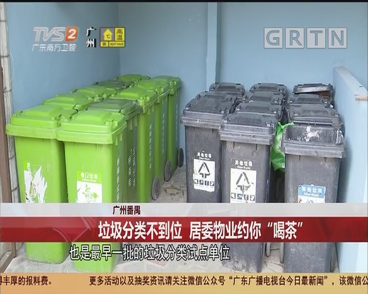 """广州番禺:垃圾分类不到位 居委物业约你""""喝茶"""""""