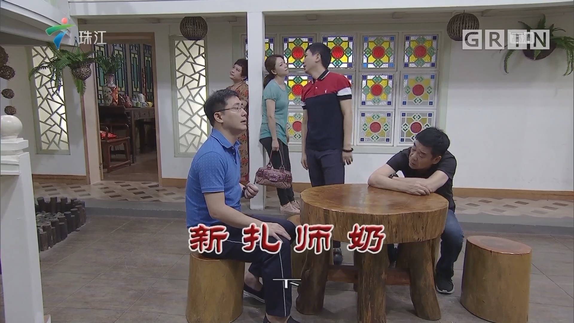 [HD][2019-08-03]外来媳妇本地郎:新扎师奶(下)