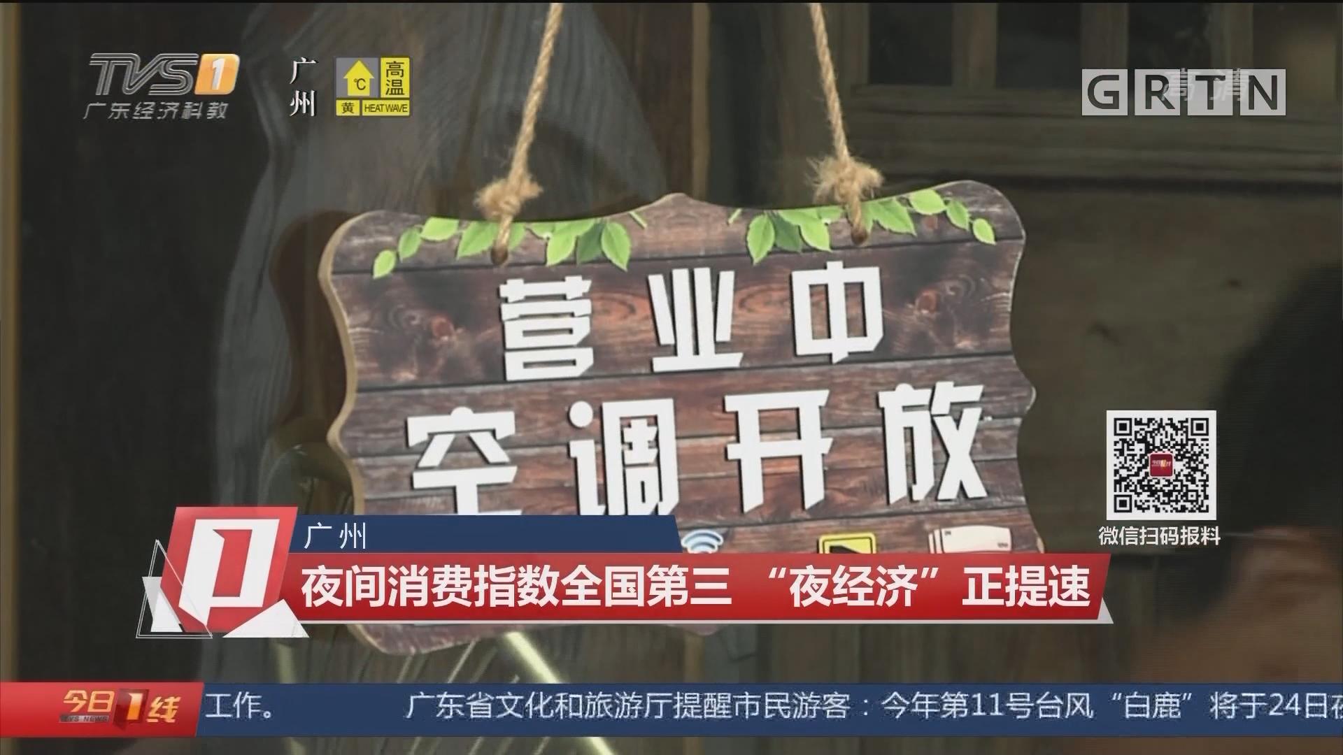 """广州:夜间消费指数全国第三 """"夜经济""""正提速"""