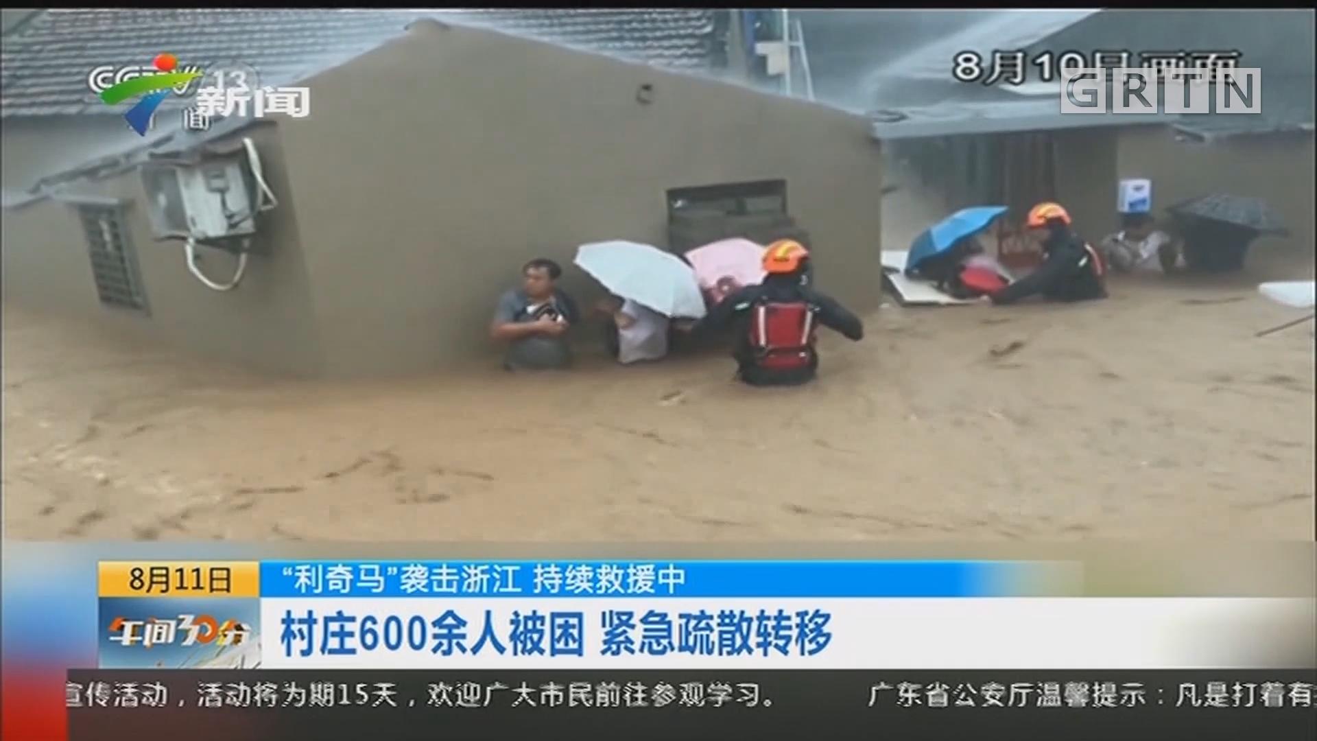 """""""利奇马""""袭击浙江 持续救援中:村庄600余人被困 紧急疏散转移"""