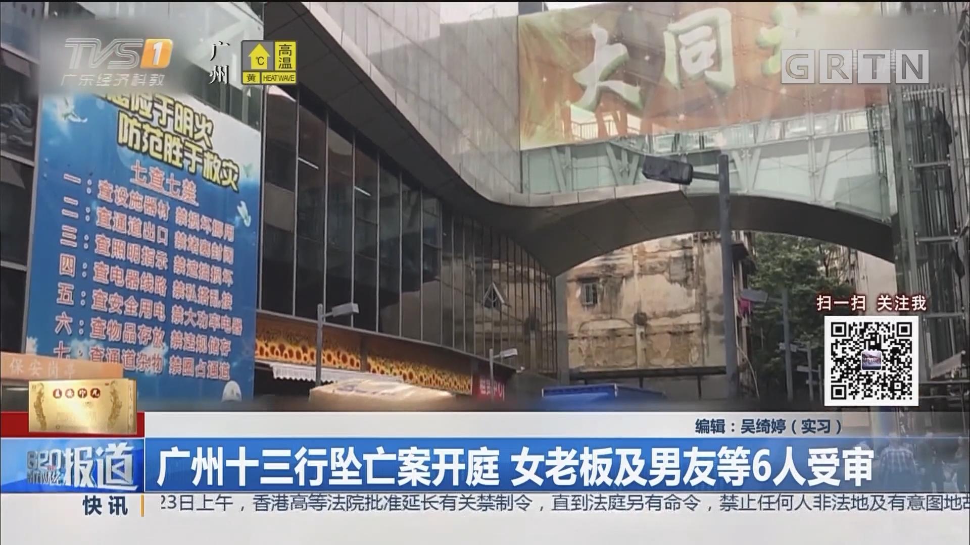 广州十三行坠亡案开庭 女老板及男友等6人受审