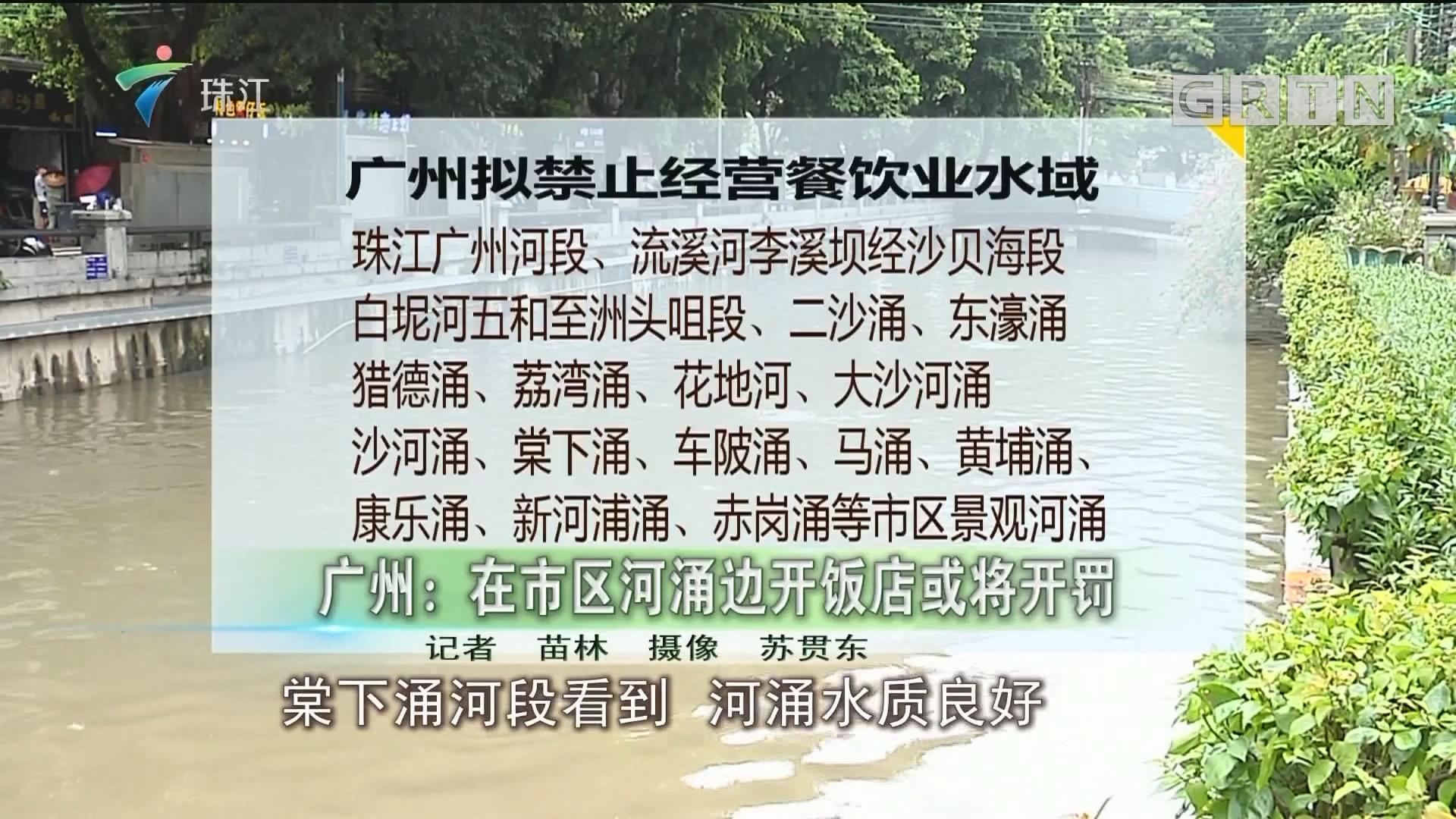 广州:在市区河涌边开饭店或将开罚