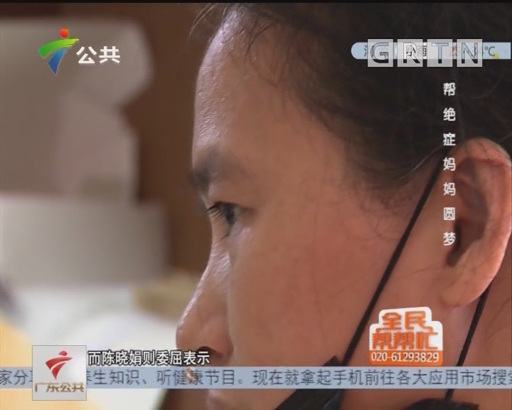 [2019-08-11]全民帮帮忙:帮绝症妈妈圆梦