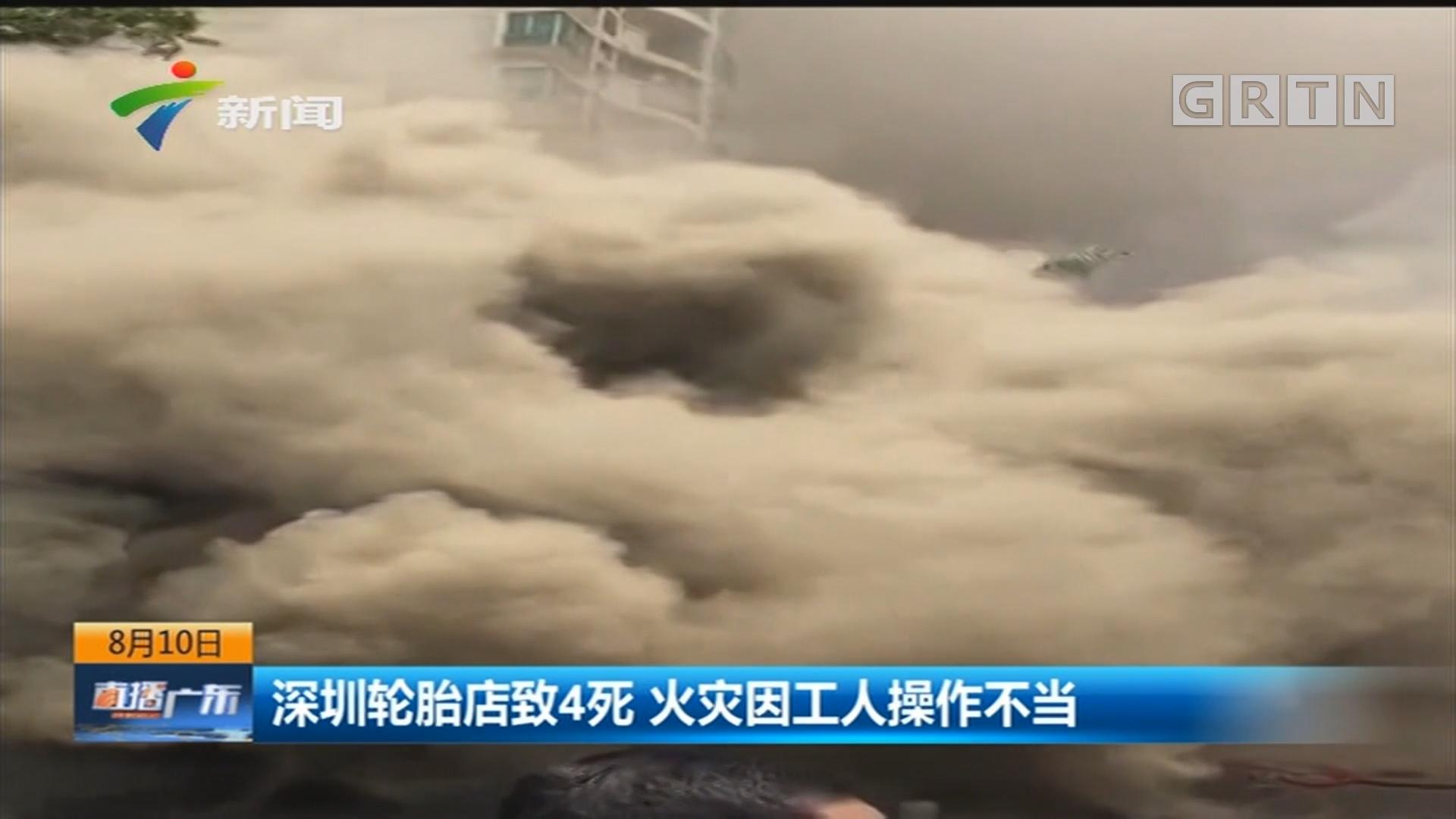 深圳轮胎店致4死 火灾因工人操作不当