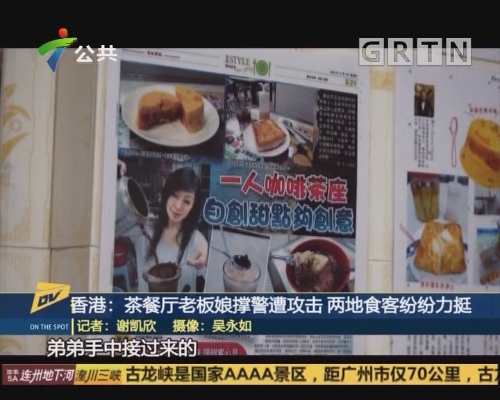香港:茶餐厅老板娘撑警遭攻击 两地食客纷纷力挺