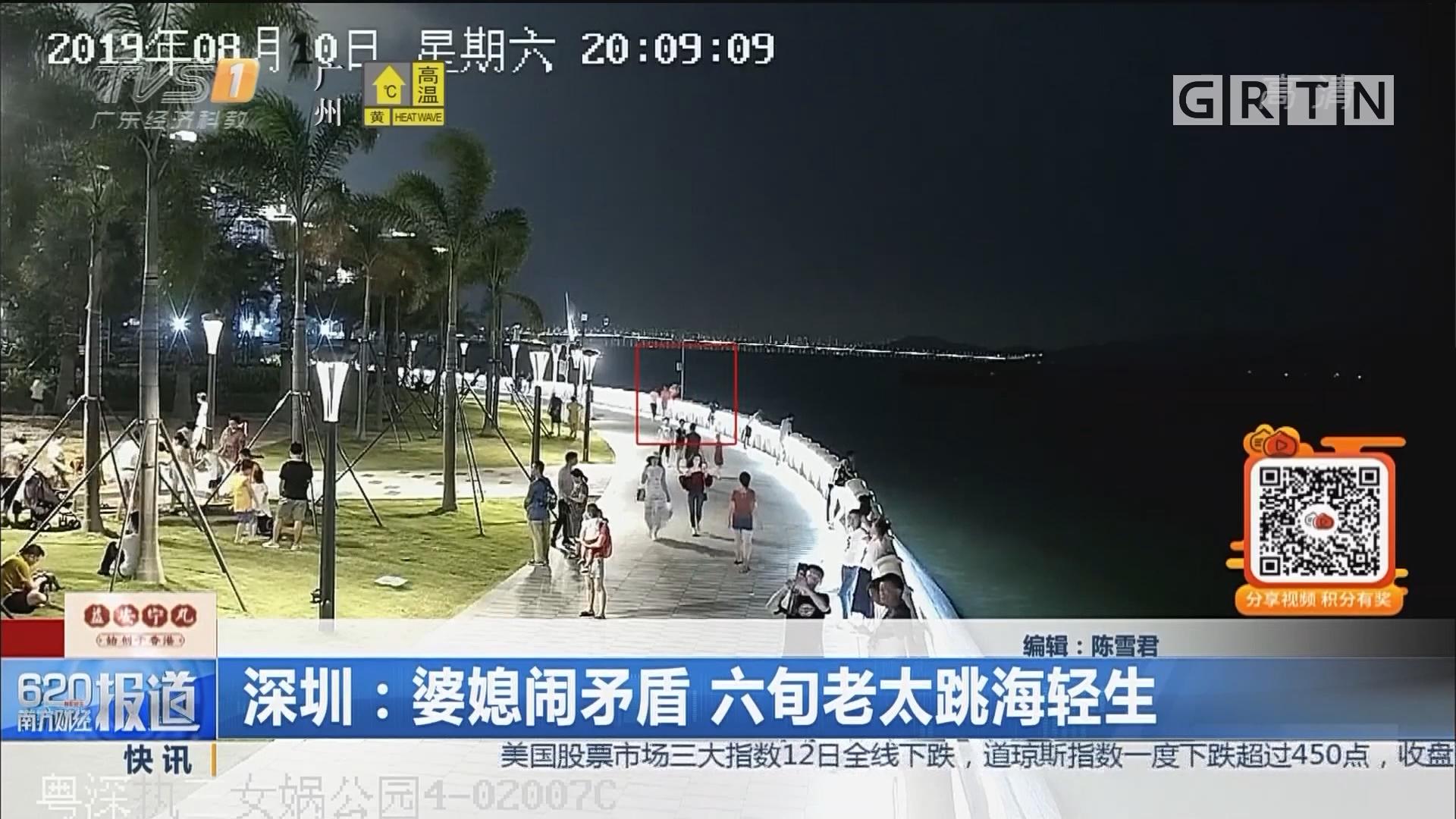 深圳:婆媳闹矛盾 六旬老太跳海轻生