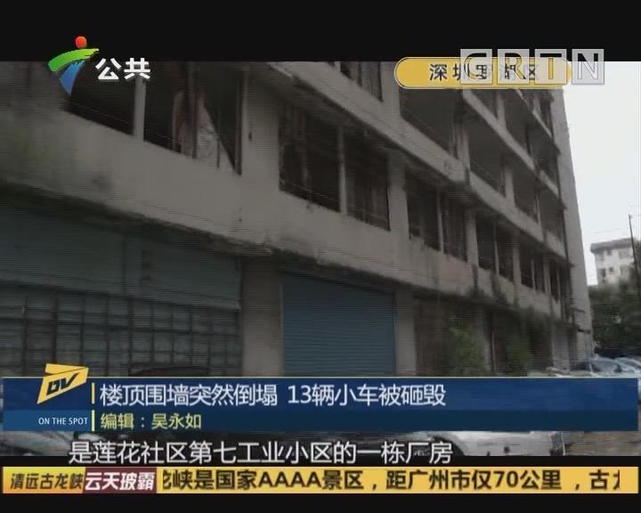 楼顶围墙突然倒塌 13辆小车被砸毁