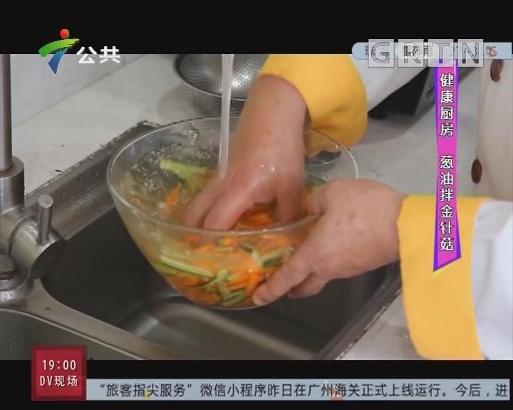 健康厨房:葱油拌金针菇