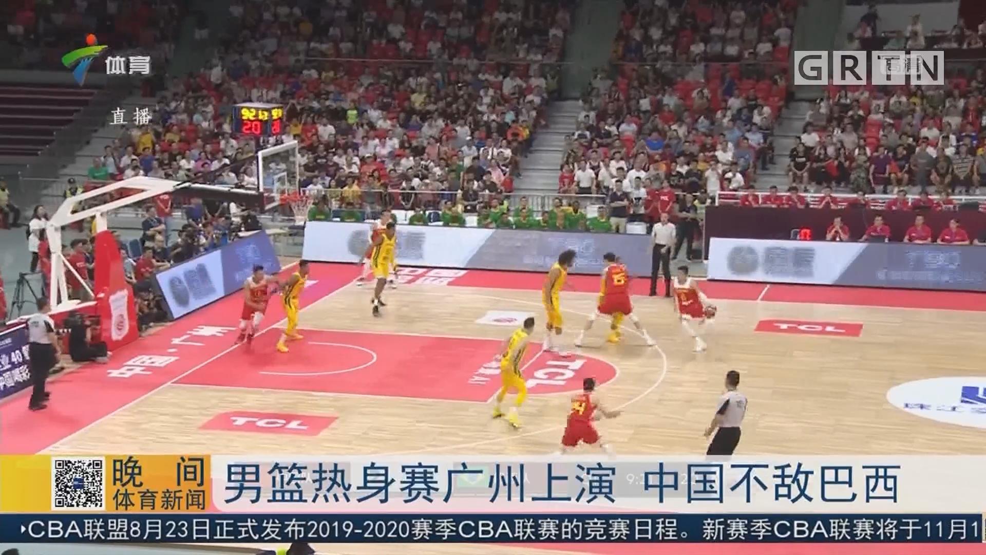 男篮热身赛广州上演 中国不敌巴西